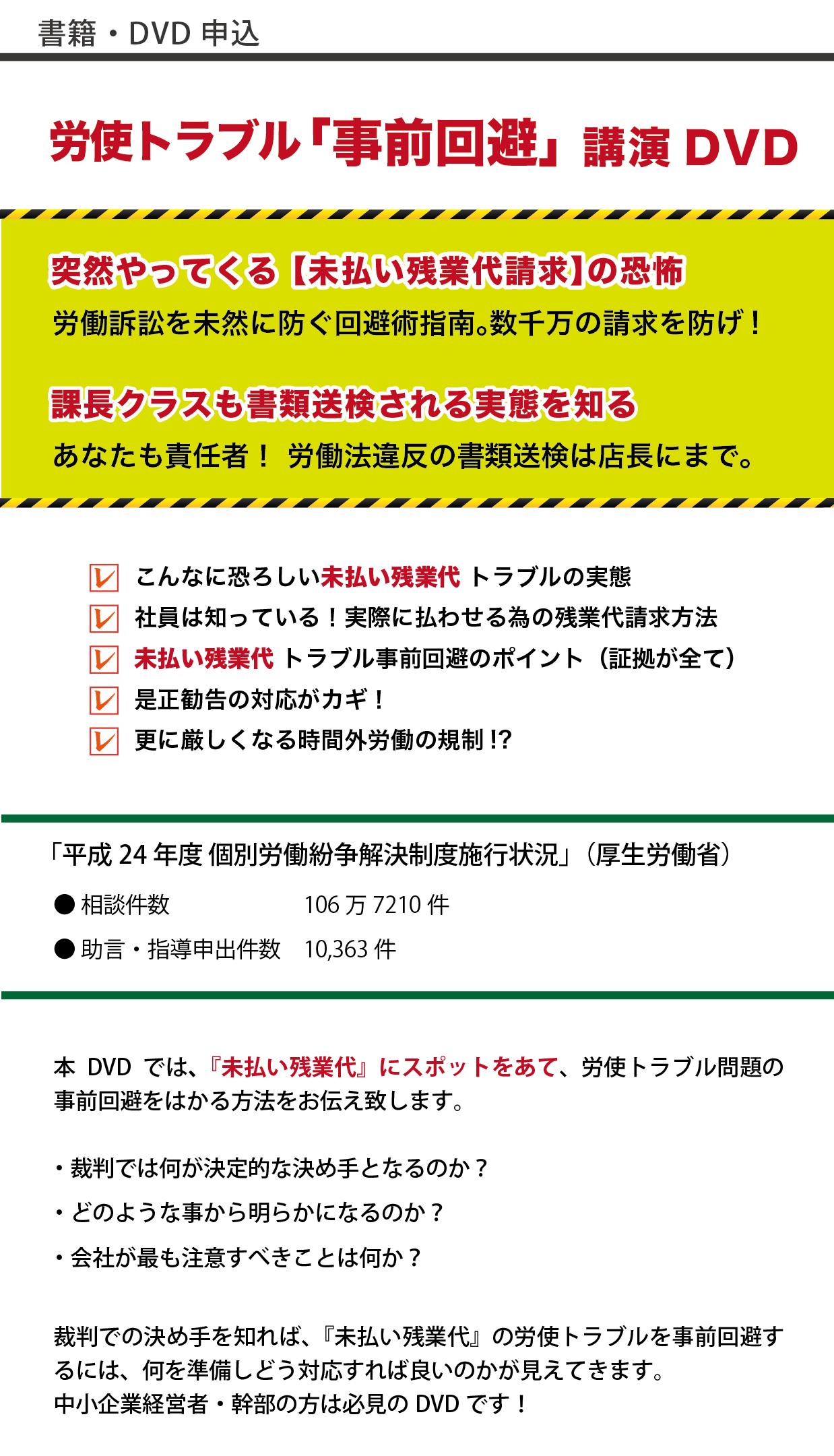 DVD_rousi_kaihi_01
