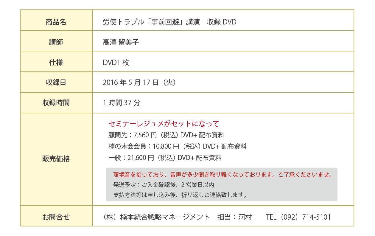 DVD_rousi_kaihi_kakaku