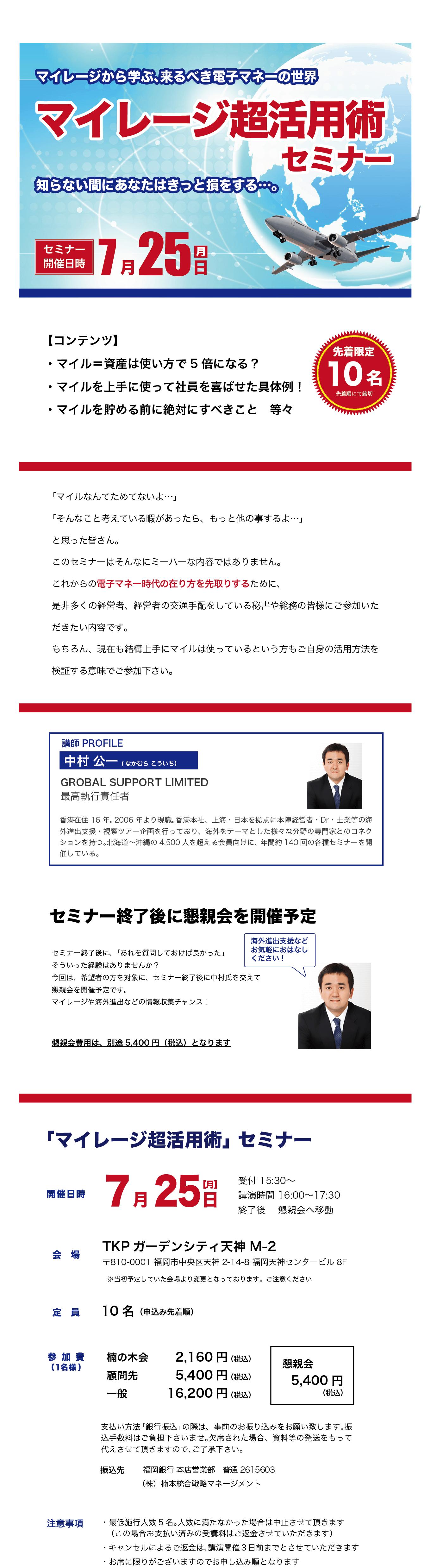 seminar_201607_4
